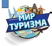 Туристический оператор Мир туризма