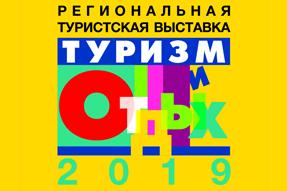 """""""Туризм и отдых 2019"""""""