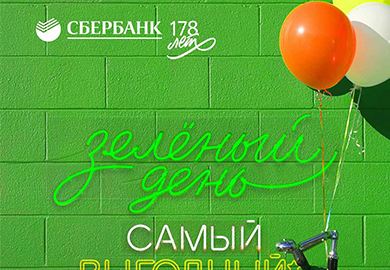 Зеленый день Сбербанка в Мир туризма