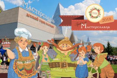 Мастерславль (город мастеров) + Белгород